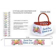 ДАНА-630 Лента для оформления пасхальной корзинки (юбка)