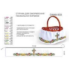 ДАНА-633 Лента для оформления пасхальной корзинки (юбка)