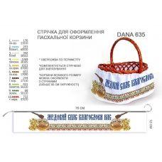 ДАНА-635 Лента для оформления пасхальной корзинки (юбка)