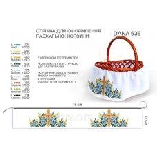 ДАНА-636 Лента для оформления пасхальной корзинки (юбка)