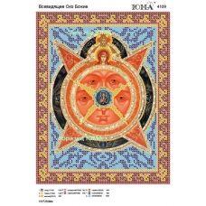 ЮМА-4109 Всевидящее Око Боже. Схема для вышивки бисером