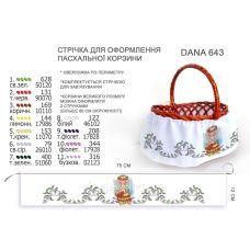 ДАНА-643 Лента для оформления пасхальной корзинки (юбка)