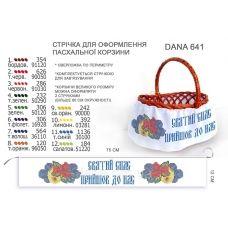 ДАНА-641 Лента для оформления пасхальной корзинки (юбка)