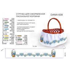 ДАНА-638 Лента для оформления пасхальной корзинки (юбка)