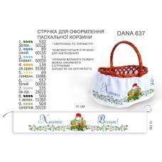 ДАНА-637 Лента для оформления пасхальной корзинки (юбка)