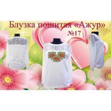 БЖА-017 Блузка женская пошитая Ажур. ТМ Красуня
