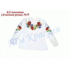 БДП(др)-019 Детская пошитая блузка для вышивки длинный рукав. ТМ Красуня