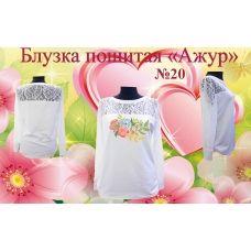 БЖА-020 Блузка женская пошитая Ажур. ТМ Красуня