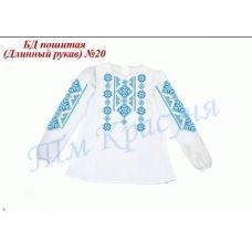 БДП(др)-020 Детская пошитая блузка для вышивки длинный рукав. ТМ Красуня