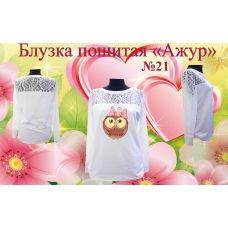 БЖА-021 Блузка женская пошитая Ажур. ТМ Красуня