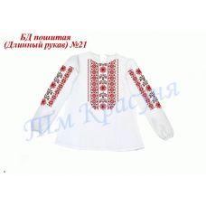 БДП(др)-021 Детская пошитая блузка для вышивки длинный рукав. ТМ Красуня