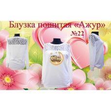 БЖА-022 Блузка женская пошитая Ажур. ТМ Красуня