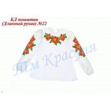 БДП(др)-022 Детская пошитая блузка для вышивки длинный рукав. ТМ Красуня