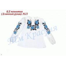БДП(др)-023 Детская пошитая блузка для вышивки длинный рукав. ТМ Красуня