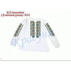 БДП(др)-024 Детская пошитая блузка для вышивки длинный рукав. ТМ Красуня
