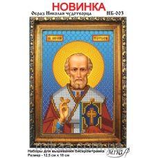 МИКА-НБ-003 Николай Чудотворец. Набор для вышивки с готовой рамкой