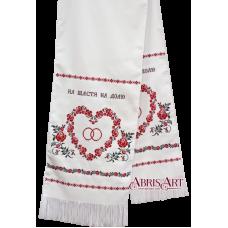 АНЕ-001 Свадебный рушник Набор для вышивки крестом ТМ Абрис Арт