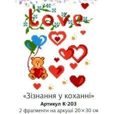 К-203 Признание в любви. Водорастворимый флизелин для вышивки Confetti