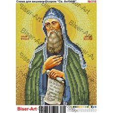 ВА-0316 (А4) Св. Антоний. Схема для вышивки бисером БисерАрт