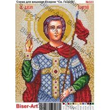 ВА-0323 (А4) Св. Георгий (Юрий). Схема для вышивки бисером БисерАрт