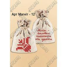 ММ_019 Сувенирный мешочек-магнит. ТМ Virena