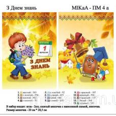МИКА-ПМ-04а Большой подарочный мешочек - З днем знань- для мальчика (укр.яз.)