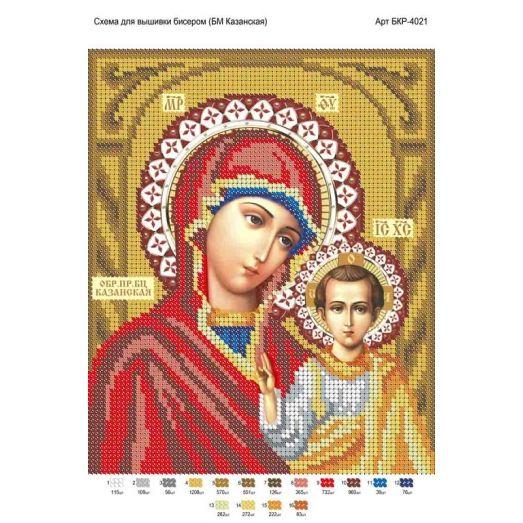 А4Р_066 БКР-4354 БМ Казанская. Схема для вышивки бисером. ТМ Virena