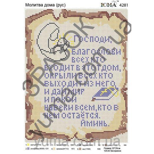 ЮМА-4281 Молитва дома (рус). Схема для вышивки бисером