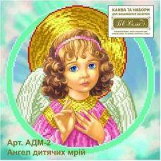 АДМ-2 (набор) Ангел детских мечтаний-2. Набор для вышивки бисером БС Солес