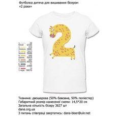 ДАНА-ФД-002  Детская футболка для вышивки