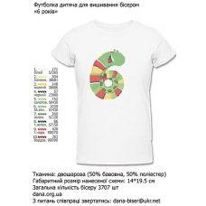 ДАНА-ФД-006  Детская футболка для вышивки