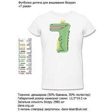 ДАНА-ФД-007  Детская футболка для вышивки