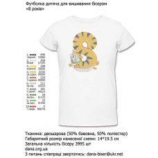 ДАНА-ФД-008  Детская футболка для вышивки