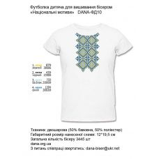 ДАНА-ФД-010  Детская футболка для вышивки