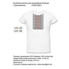ДАНА-ФД-011  Детская футболка для вышивки