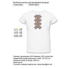 ДАНА-ФД-012  Детская футболка для вышивки