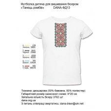 ДАНА-ФД-013  Детская футболка для вышивки