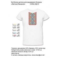 ДАНА-ФД-014  Детская футболка для вышивки