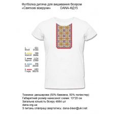 ДАНА-ФД-015  Детская футболка для вышивки