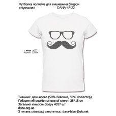 ДАНА-ФЧ-022 Мужская футболка для вышивки