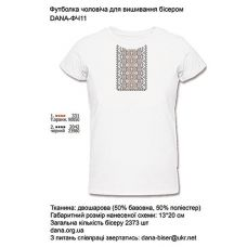 ДАНА-ФЧ-011 Мужская футболка для вышивки