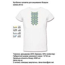 ДАНА-ФЧ-010 Мужская футболка для вышивки