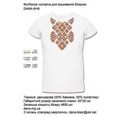 ДАНА-ФЧ-008 Мужская футболка для вышивки