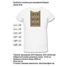 ДАНА-ФЧ-006 Мужская футболка для вышивки