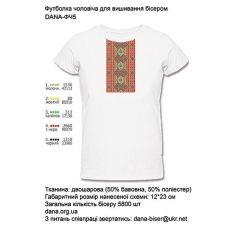 ДАНА-ФЧ-005 Мужская футболка для вышивки