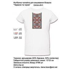 ДАНА-ФЧ-001 Мужская футболка для вышивки