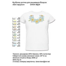 ДАНА-ФД-024 Детская футболка для вышивки