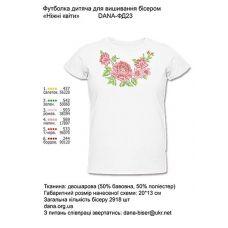 ДАНА-ФД-023 Детская футболка для вышивки