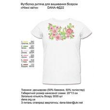 ДАНА-ФД-022 Детская футболка для вышивки