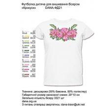 ДАНА-ФД-021 Детская футболка для вышивки